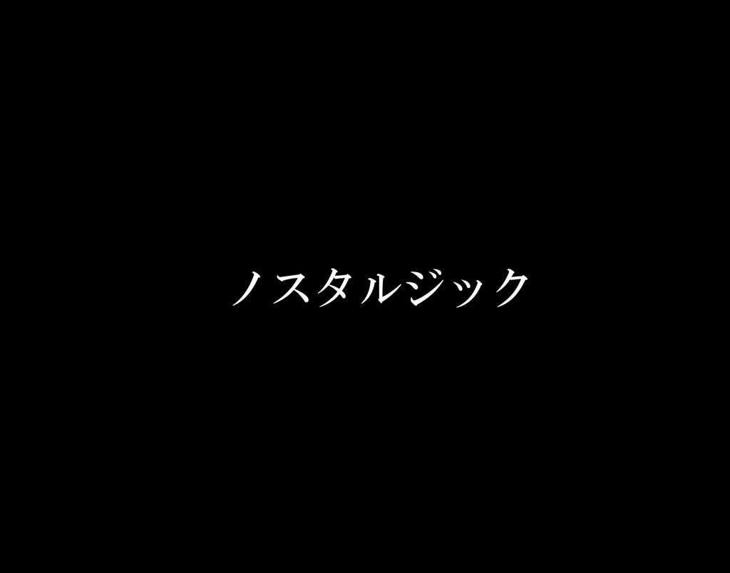 f:id:Gawa:20170203222920j:plain