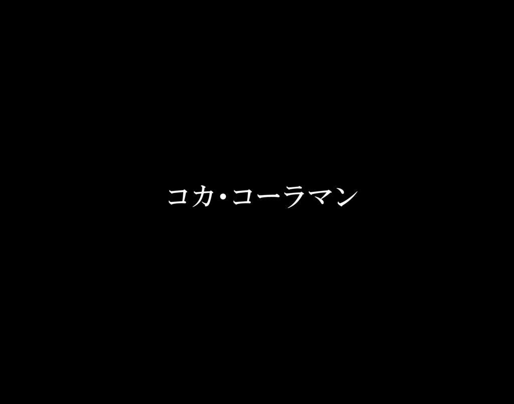 f:id:Gawa:20170209105115j:plain