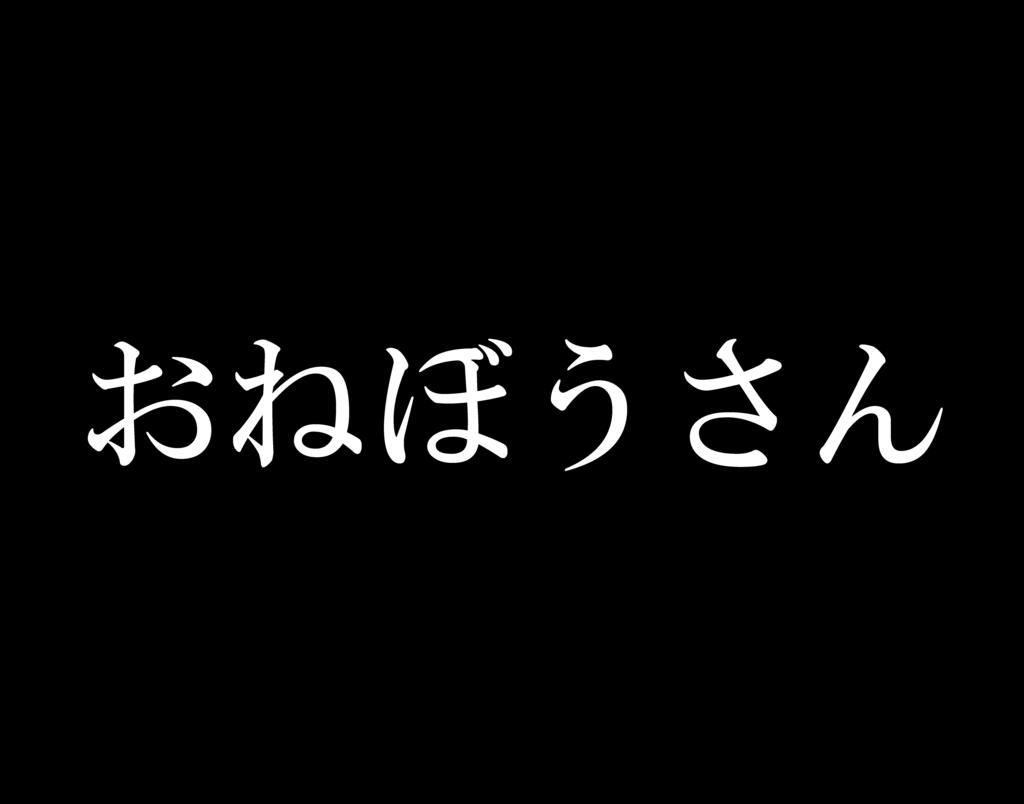 f:id:Gawa:20170313211554j:plain