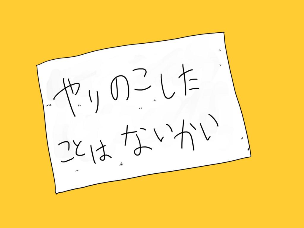 f:id:Gawa:20170327232625j:plain