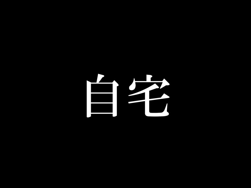 f:id:Gawa:20170423225553j:plain