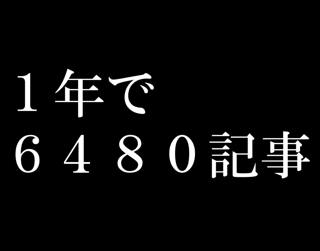 f:id:Gawa:20170425213832j:plain