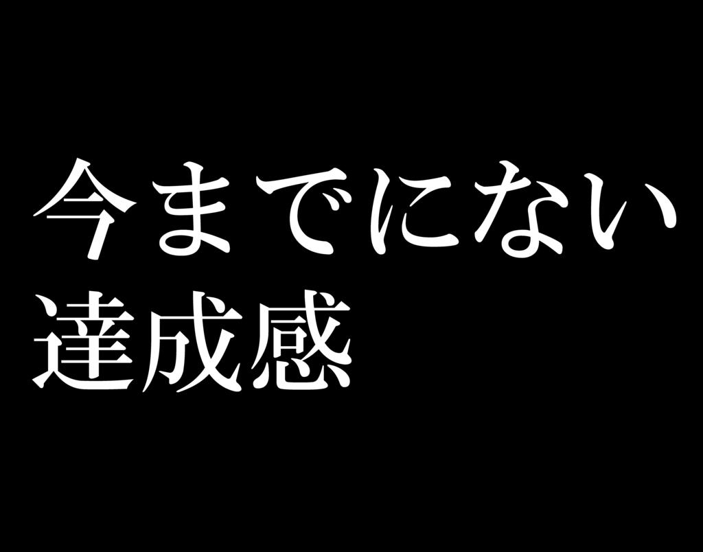 f:id:Gawa:20170510002748j:plain