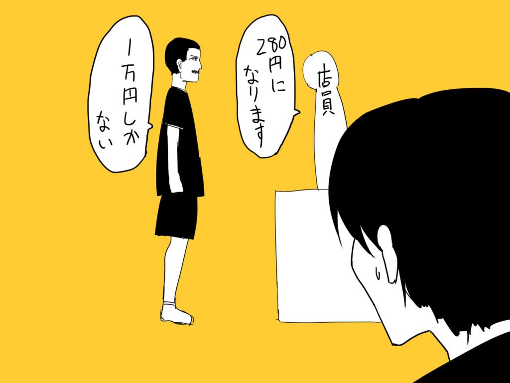 f:id:Gawa:20170521105537j:plain