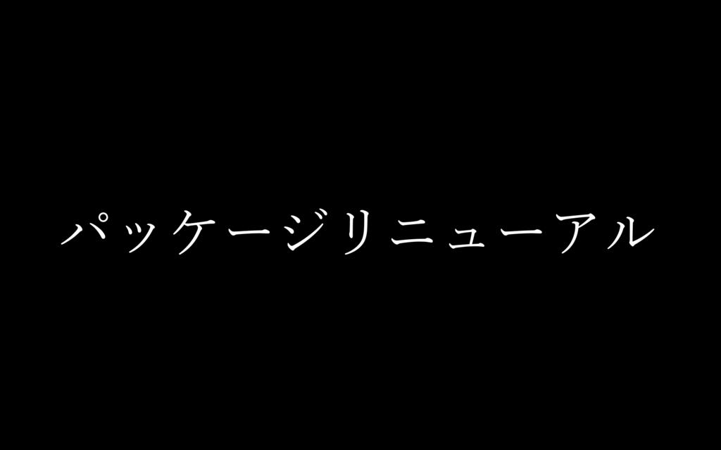 f:id:Gawa:20170926233642j:plain