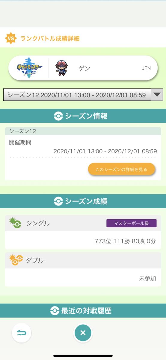 f:id:Gentaro_player17:20201201110621p:plain