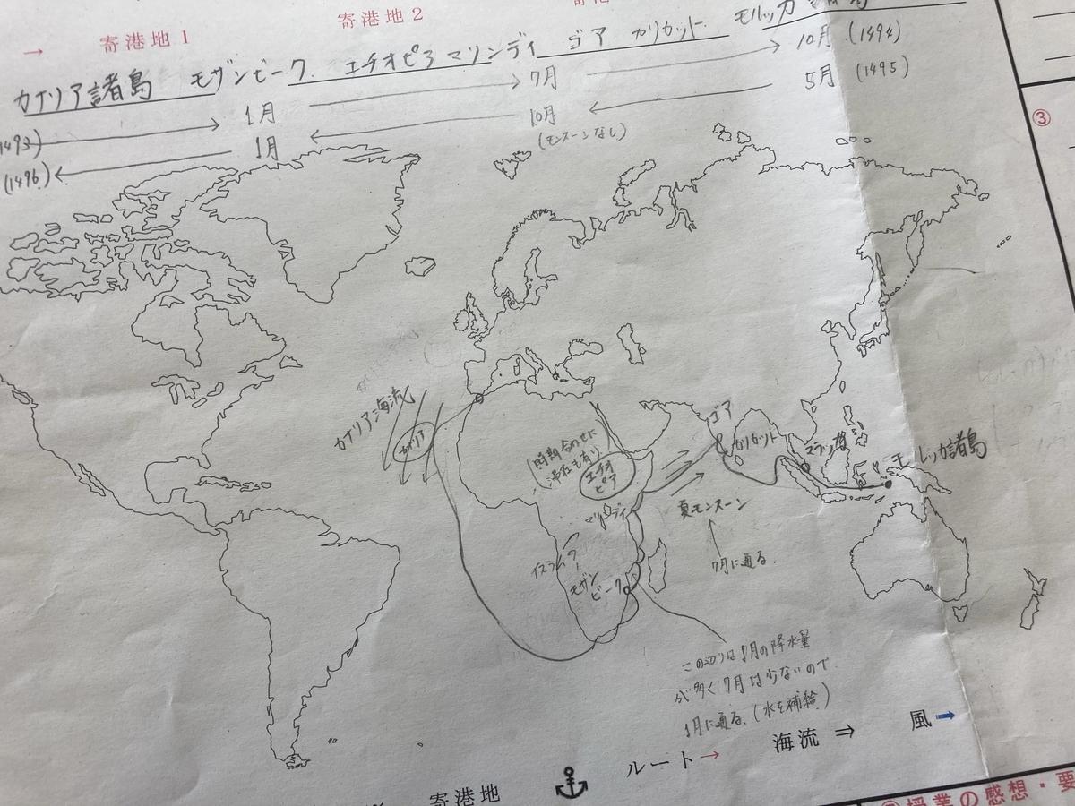 f:id:Geogami:20210605215511j:plain