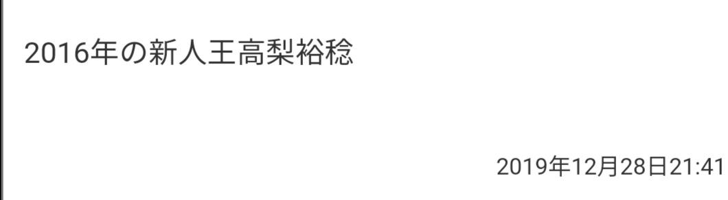 f:id:Gfan:20200108174411j:plain
