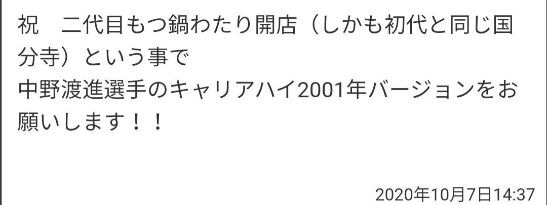 中野渡進(横浜)【パワナンバー・パワプロ2020】 - パワプロ村