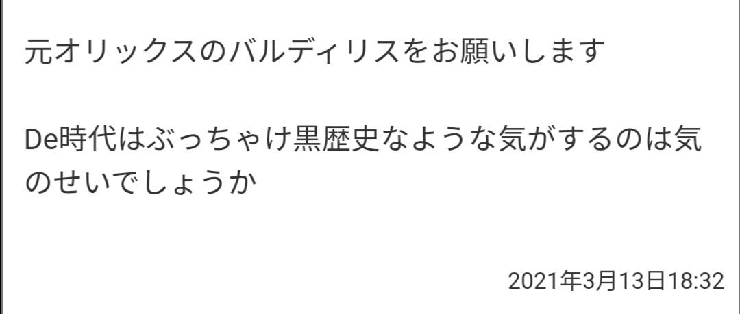 f:id:Gfan:20210320175530j:plain