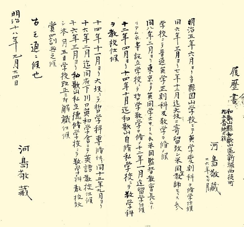 和歌山県英語教育史(5) - 希望の英語教育へ(江利川研究室ブログ)2