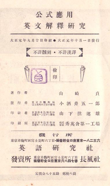 懐かしの英語参考書(20)山崎貞『公式応用 英文解釈研究』初版 - 希望 ...