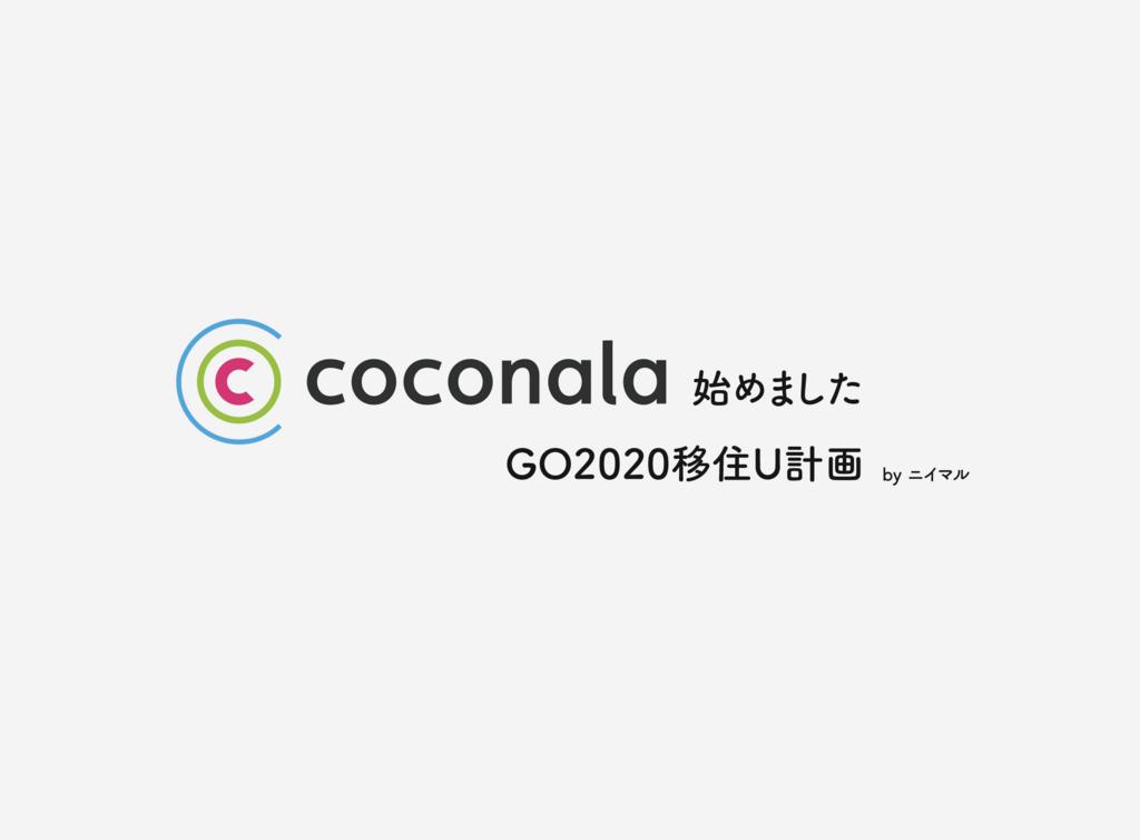 f:id:Go2020:20180205155017p:plain