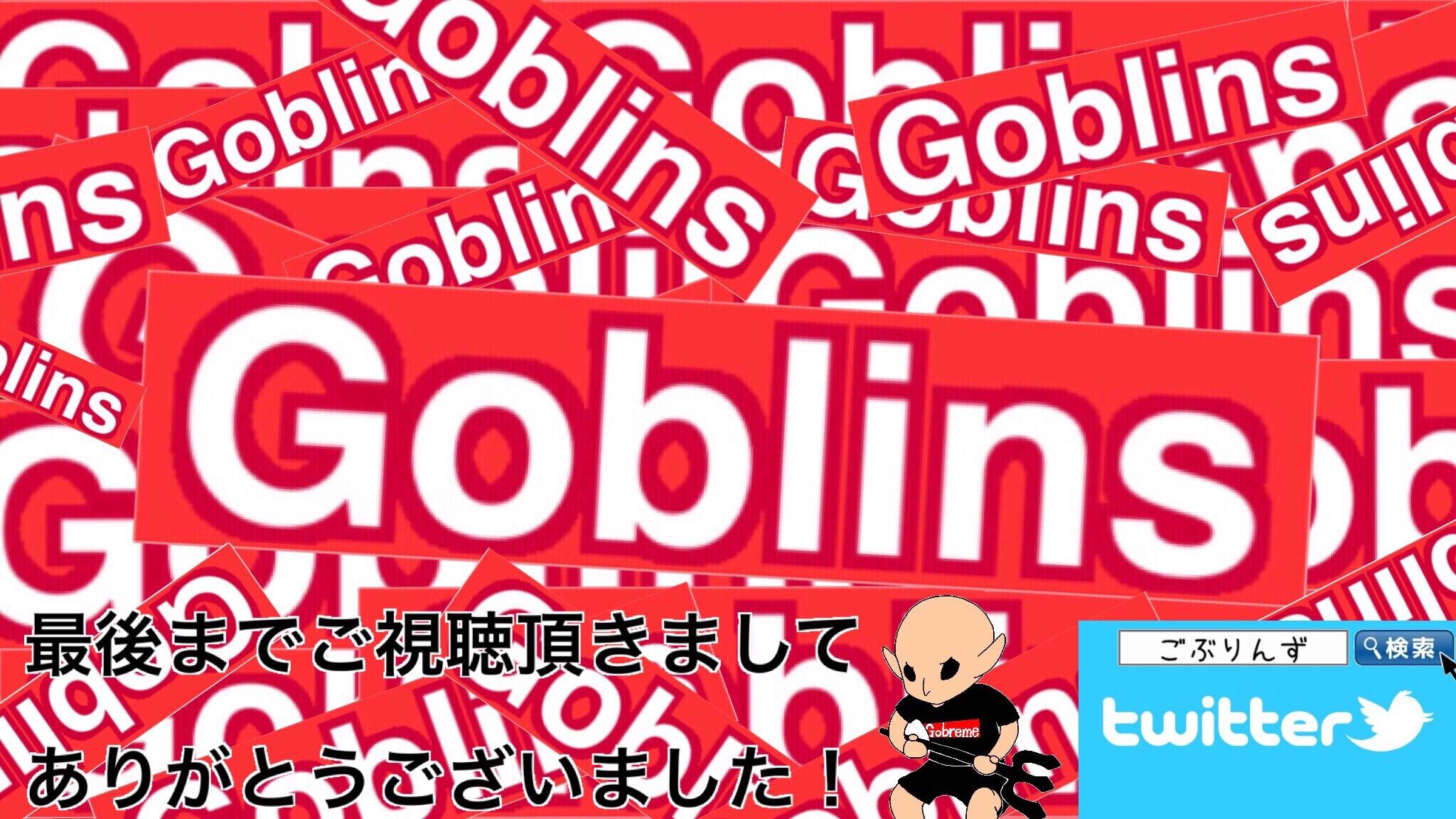 f:id:GoblinsTV:20190308074951j:image