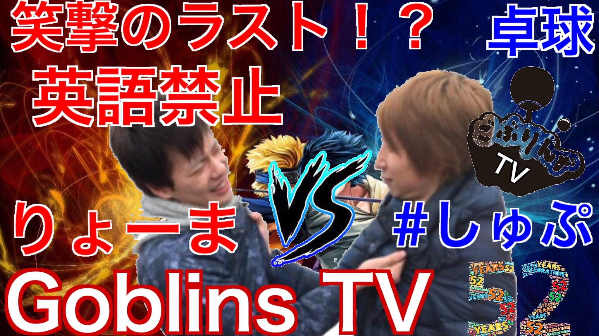 f:id:GoblinsTV:20190328111448j:image
