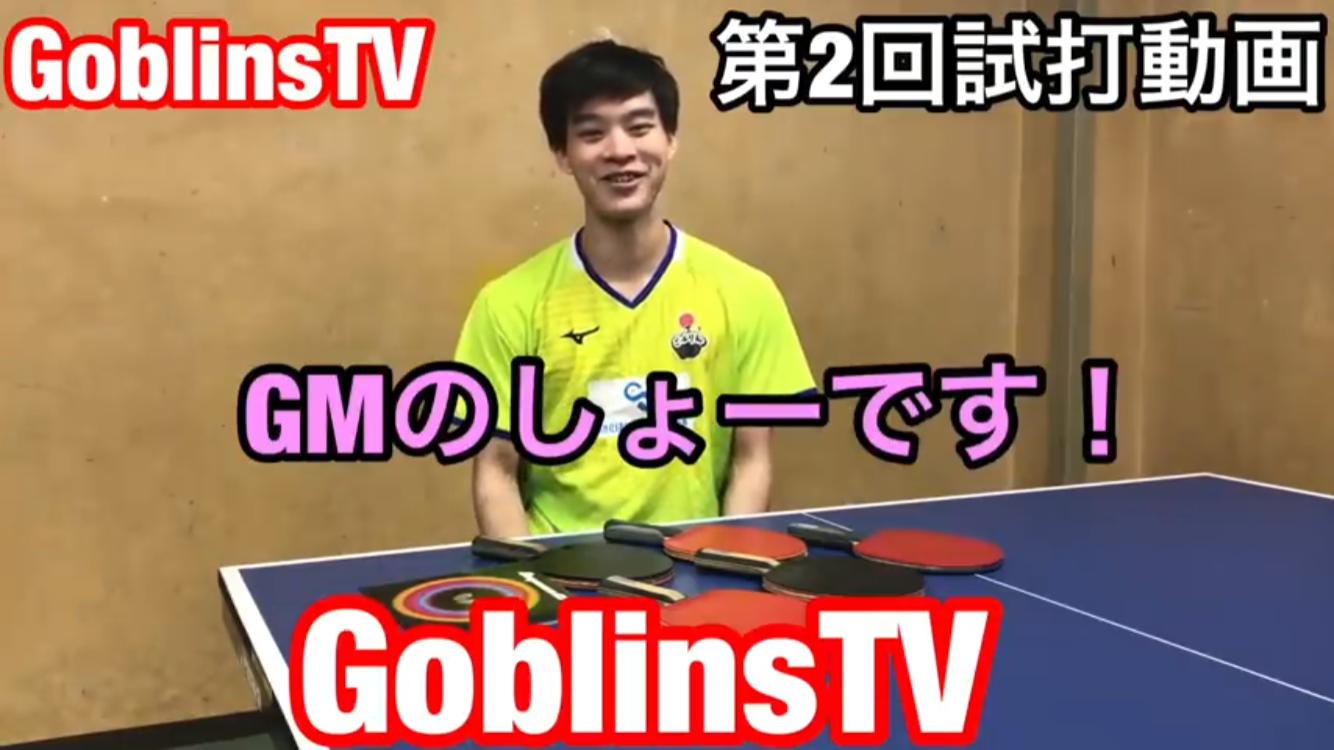 f:id:GoblinsTV:20190520193101p:image