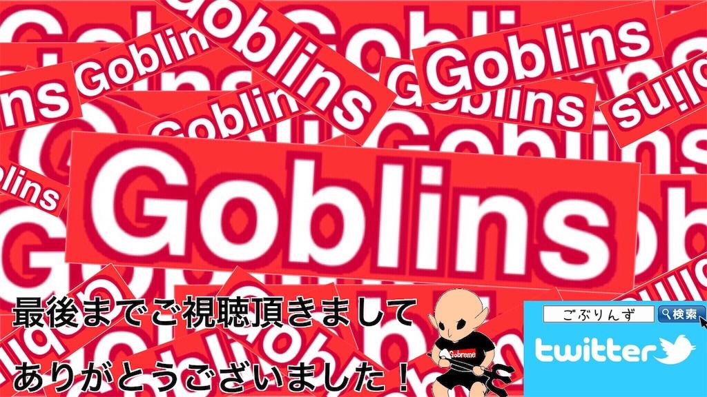 f:id:GoblinsTV:20190702224528j:image