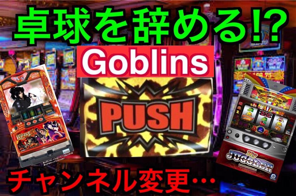 f:id:GoblinsTV:20190717192128j:image