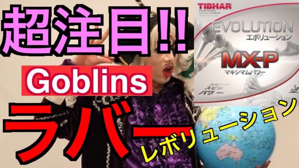 f:id:GoblinsTV:20190721112238j:image