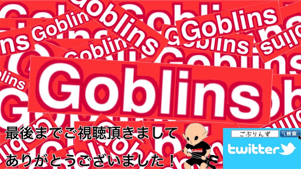 f:id:GoblinsTV:20190730213130j:image