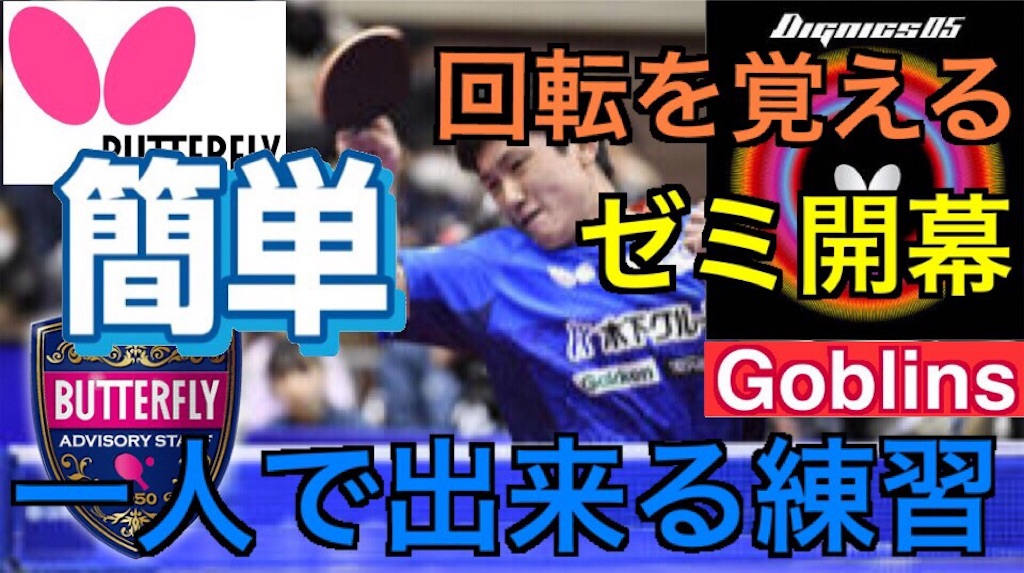 f:id:GoblinsTV:20190804191943j:image