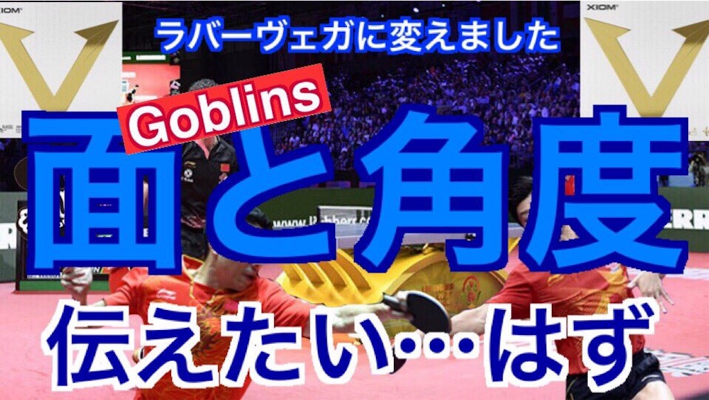 f:id:GoblinsTV:20190813211637j:image