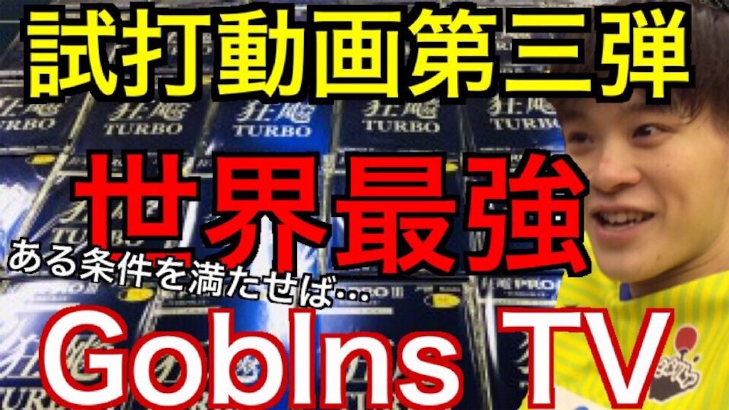 f:id:GoblinsTV:20190815202421j:image