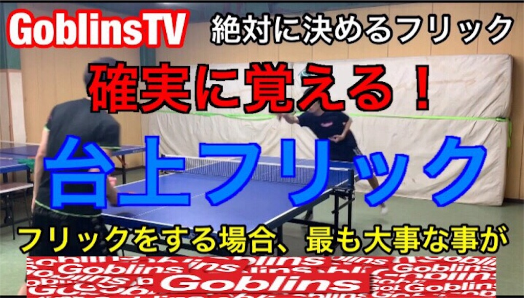 f:id:GoblinsTV:20190820185309j:image