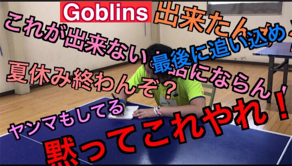 f:id:GoblinsTV:20190827201704j:image