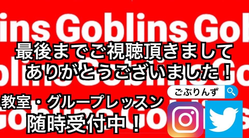 f:id:GoblinsTV:20190919230122j:image