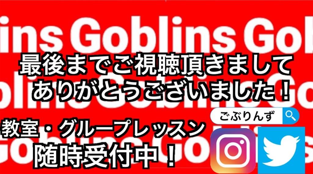 f:id:GoblinsTV:20190920164239j:image