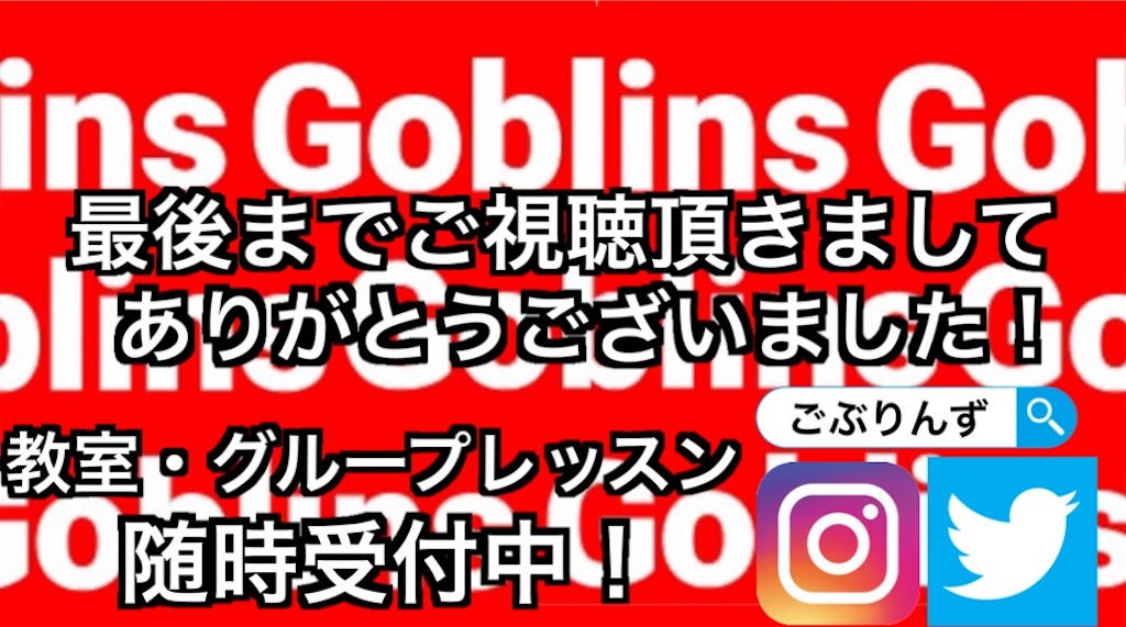 f:id:GoblinsTV:20190930163833j:image