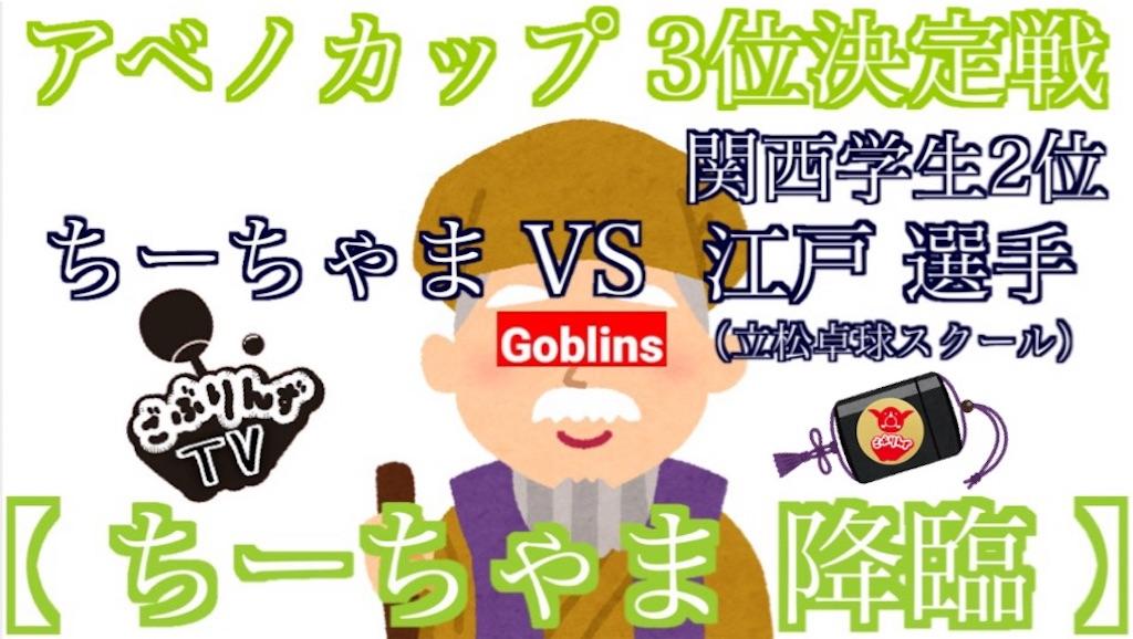 f:id:GoblinsTV:20191006220108j:image