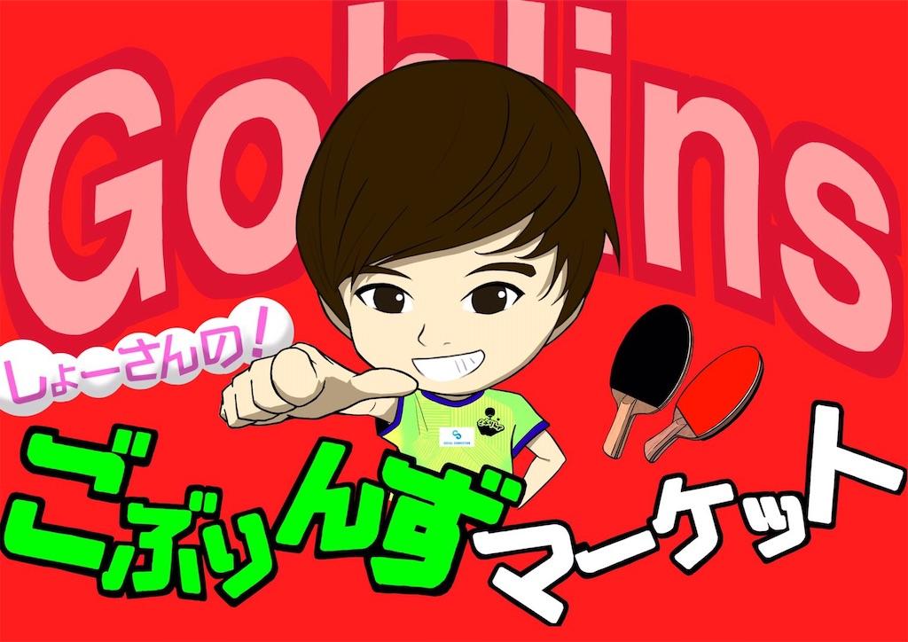 f:id:GoblinsTV:20191007171521j:image