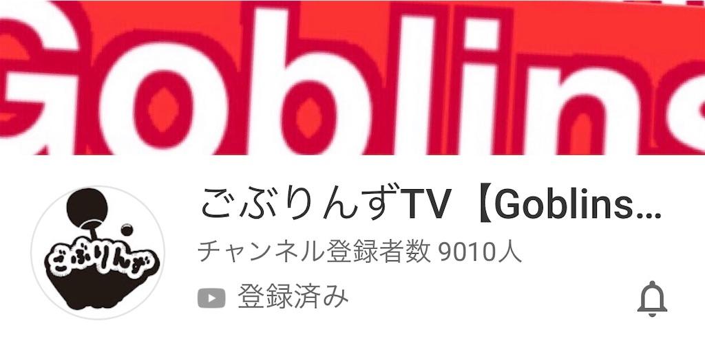 f:id:GoblinsTV:20191019000926j:image