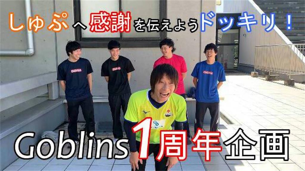 f:id:GoblinsTV:20191109214910j:image