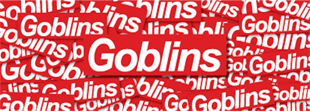 f:id:GoblinsTV:20200120160739j:image