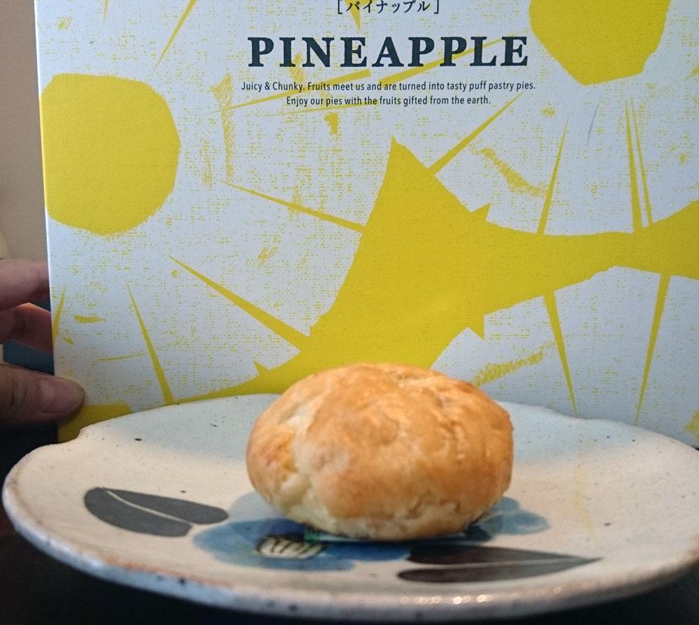 大地のパイ パイナップル
