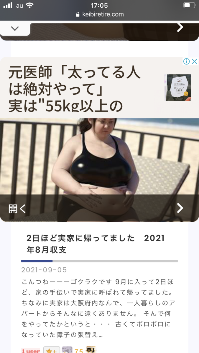 f:id:GokLaku:20210917174450p:plain