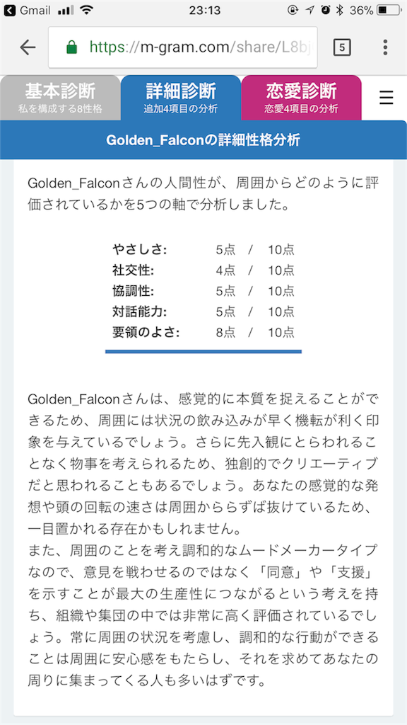 f:id:Golden_Falcon:20180327231747p:image