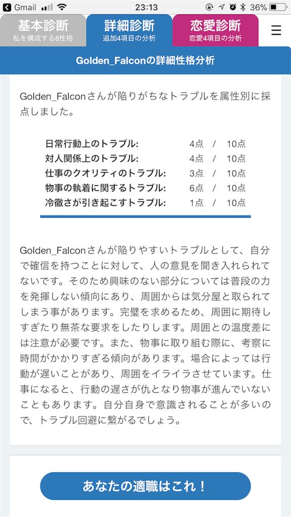 f:id:Golden_Falcon:20180327231802p:image