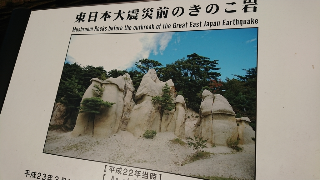 浄土松公園 震災前 きのこ岩