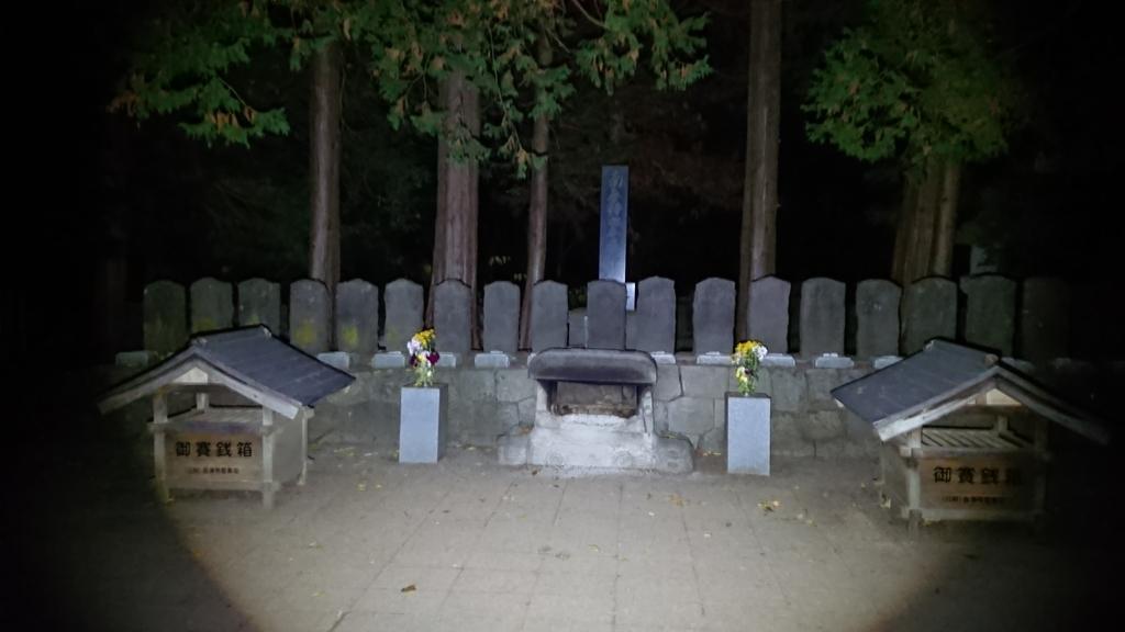白虎隊 墓