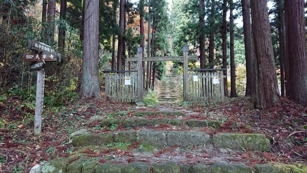 会津藩主松平家墓所