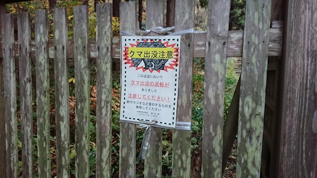 熊 松平家 墓