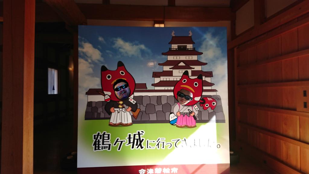 鶴ヶ城 記念撮影