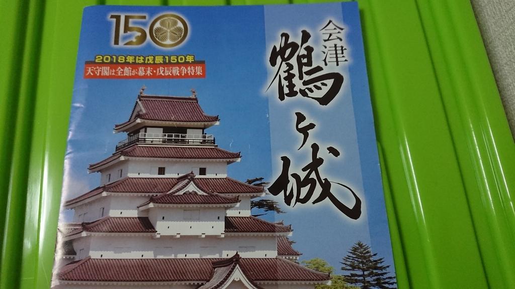 戊辰戦争 終戦150年 若松城