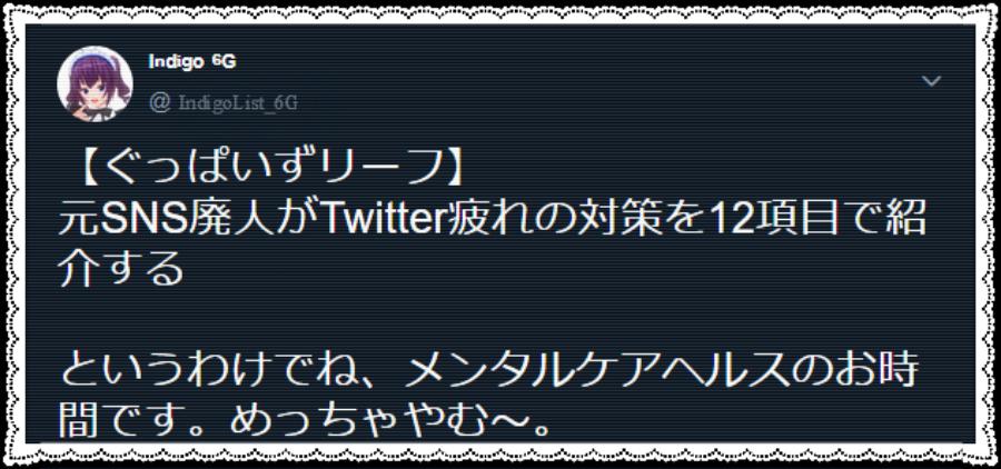 元SNS廃人がTwitter疲れの対策を12項目で紹介する