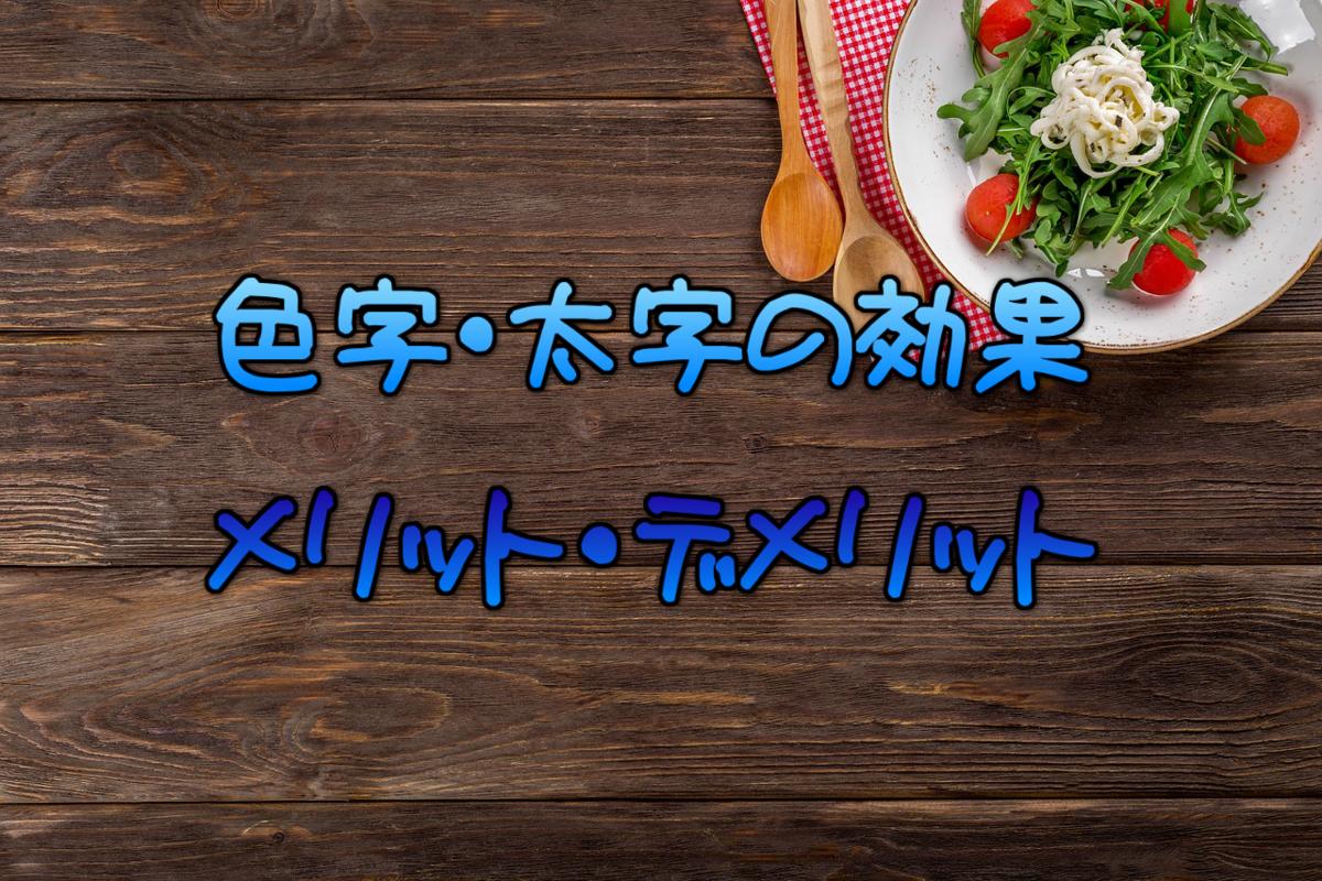 ブログ記事における文字装飾の意味と具体的効果