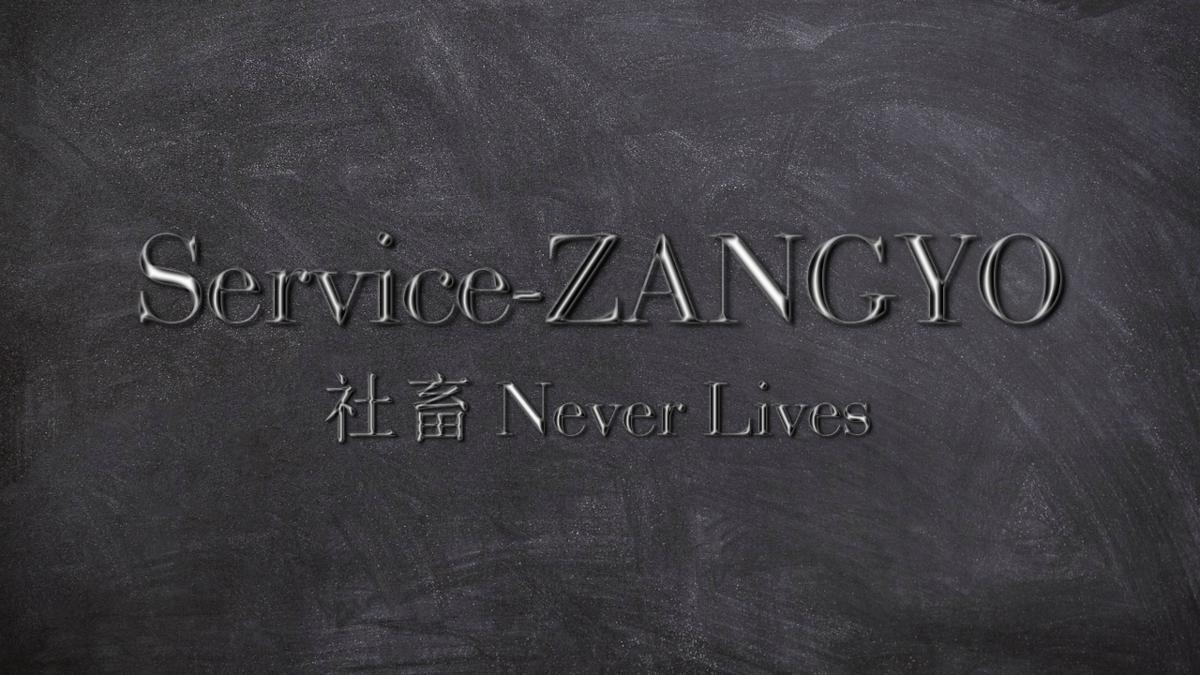 Service-ZANGYO: 社畜 Never Lives